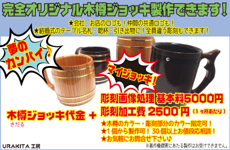 オリジナル木樽ジョッキ